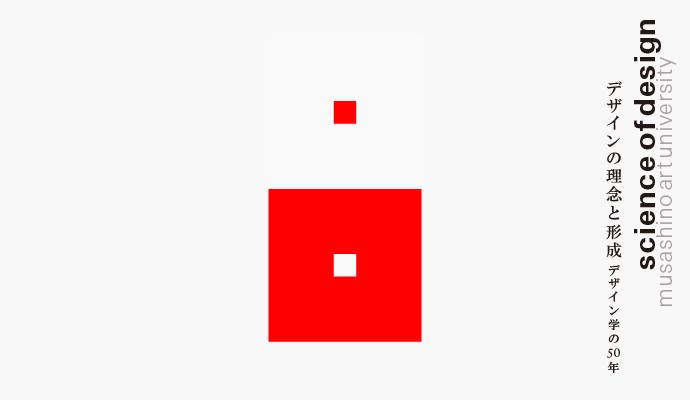 「デザインの理念と形成:デザイン学の50年 トークセッション」に参加